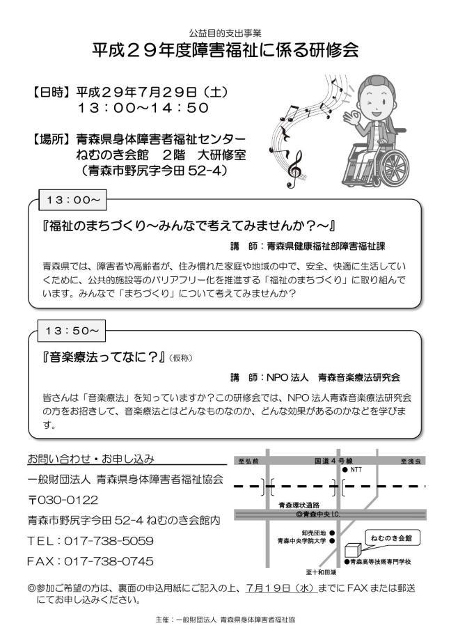 H29Kenkyukaichirashi-1.jpg