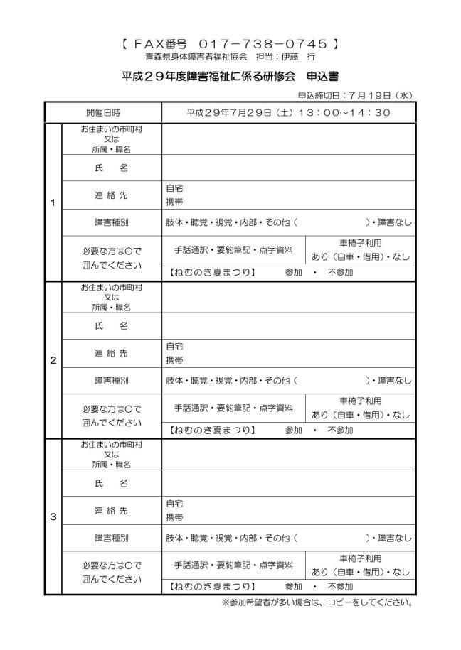H29Kenkyukaichirashi-2.jpg